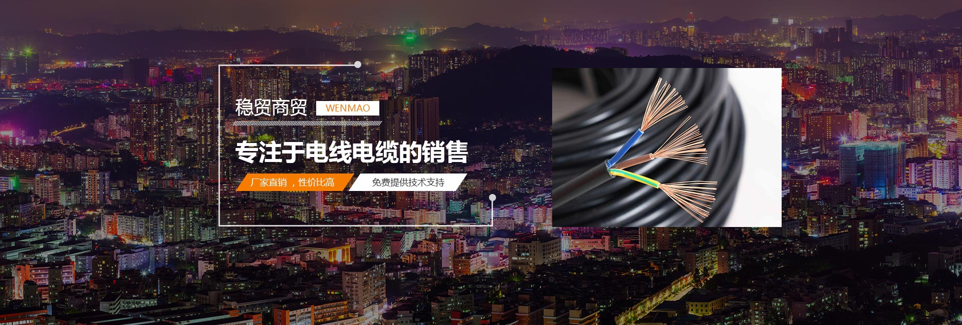 重庆绝缘电线电缆