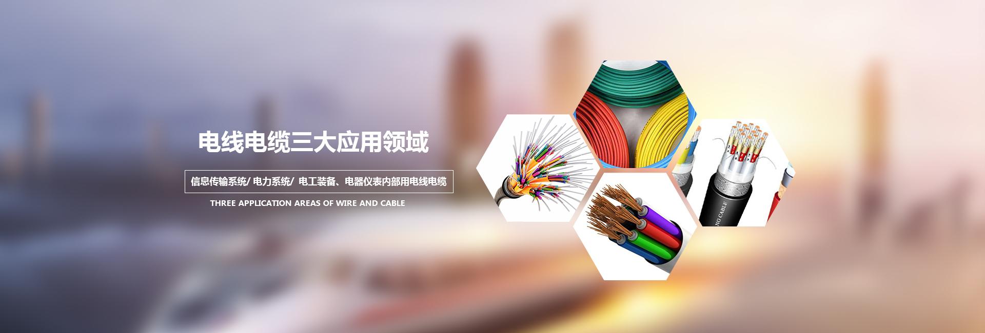 重庆橡套软电缆